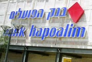 """Affaire FIFA """"l'argent était transféré par la Banque Hapoalim"""""""