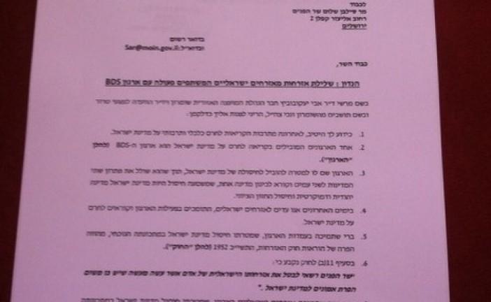 Une première en Israël : Retirer la nationalité aux israéliens soutenant le BDS