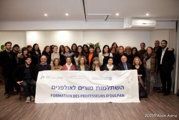 Organisation Sioniste Mondiale fin de stage des professeurs oulpanin OSM LE 29 OCTOBRE 2015 Avec notre rePorter Alain AZRIA