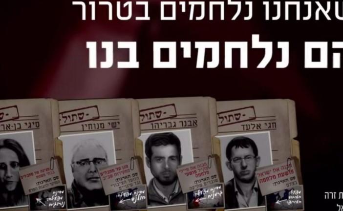Video – Israël : ces «nouveaux traîtres» à la tête des ONG de gauche