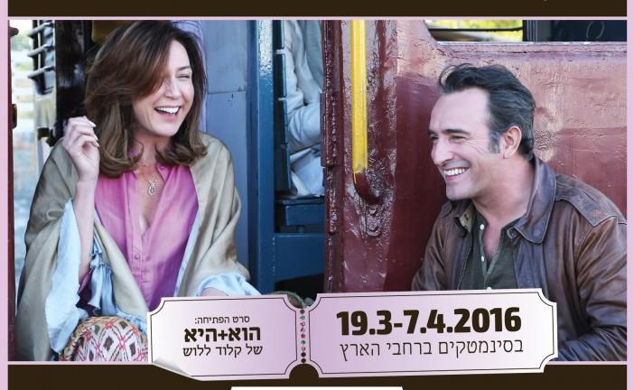 Roshdy Zem, Claude Lellouch, Elsa Zylberstein, une ribambelle de stars en Israël pour le festival du film français.