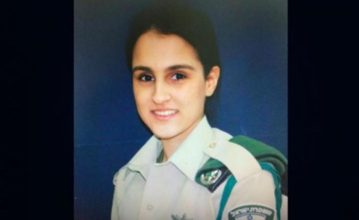 Hadar Cohen, garde frontière, succombe à ses blessures après l'attentat de Jérusalem.