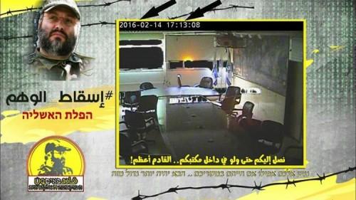 crédits/photos : (CAPTURE D'ÉCRAN D'AL-MANAR) Une photo censée représentée l'intérieur d'un bâtiment public à Nahariya