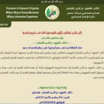 La revendication du Hamas