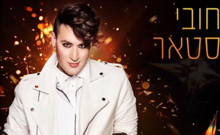 Vidéo: Hovi Star avec son titre «Made of Stars» représentera Israël à l'Eurovision.