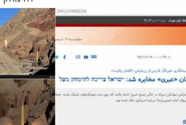 «Israël doit être effacé» écrit en hébreu sur les missiles balistiques testés par l'Iran.