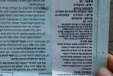 Incroyable en Israel : un agent de la ville de Hertzliah inflige un PV à un stand de Téfiline