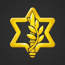 Logo Tsahal