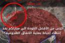 Rapport de Tsahal en arabe par Adrih'ai Aderï  «Nous ne savons pas ce qui se passe sous vos maisons, nous vous recommandons donc de quitter les lieux.»
