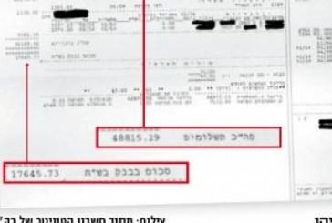 Netanyahou publie son bulletin de salaire sur Twitter.