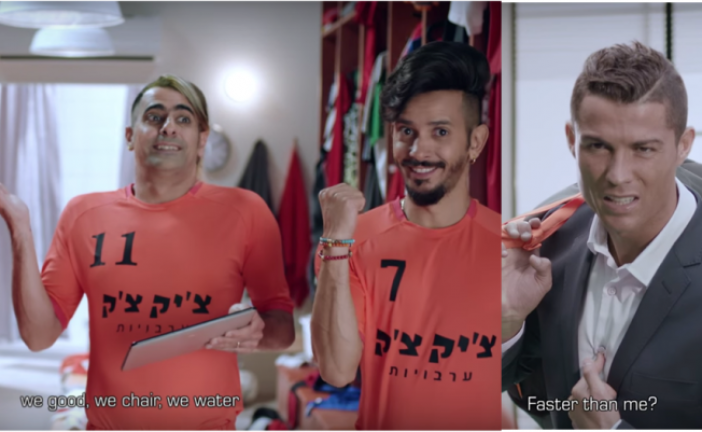 Vidéo Ronaldo à Tel Aviv  : son pied de nez aux antisionistes !