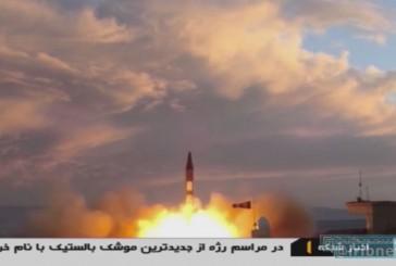 L'Iran annonce avoir testé un missile balistique, la France est «extrêmement préoccupée»